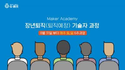 서울시-SBA G·CAMP, (예비)퇴직 기술자 대상 강사양성 진행…아두이노·라즈베리파이 등 기반 6주 교육