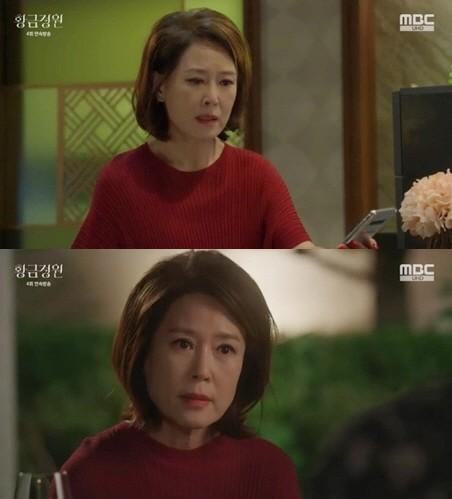 사진=MBC 황금정원 캡처