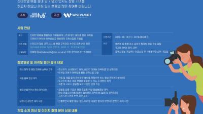 서울창업허브, '2019 허브방송국 2차 영상제작지원' 참여기업 모집…28일限