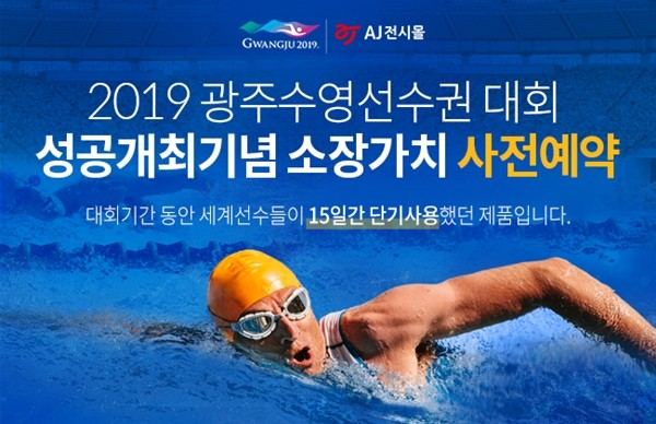 AJ전시몰, 광주 세계수영선수권대회 삼성TV 파격 할인 론칭 앞두고 '사전예약' 진행