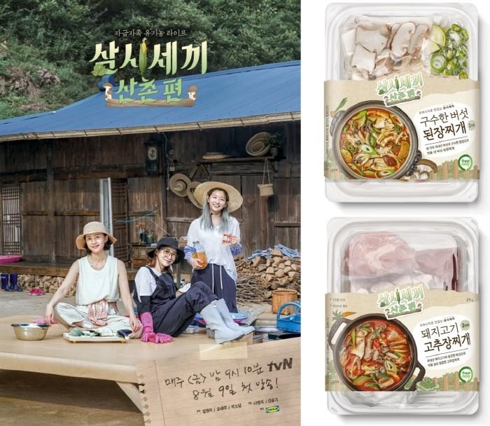 프레시지, tvN <삼시세끼 산촌편> 밀키트 출시… 기획전 오픈