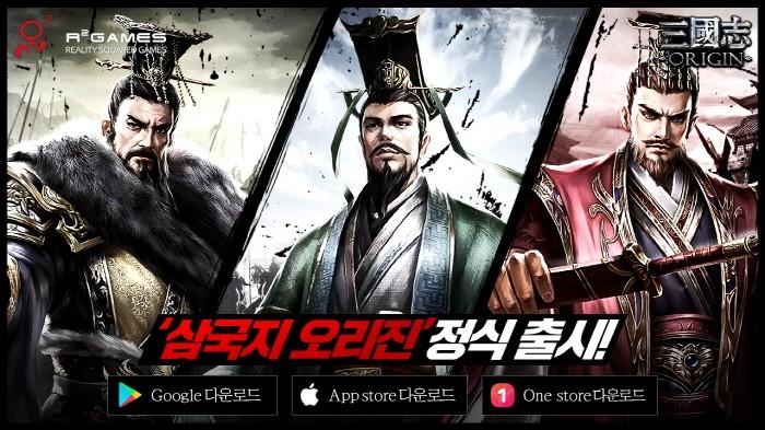 '사전 예약 10만명' 모바일게임 '삼국지 오리진' 22일 공식 출시