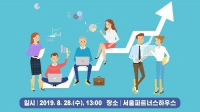 SBA서울애니센터, 28일 'SPP 파트너스데이' 개최