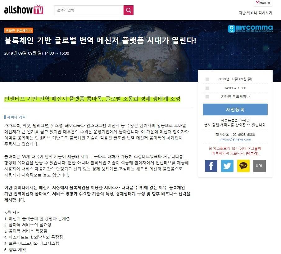 '블록체인 기반 글로벌 번역 메신저 플랫폼 비즈니스 전략' 세미나 개최