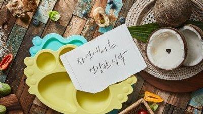 유이앤루이, 친환경 코코넛 원료 유아식기 소개