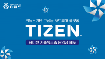 SBA G·CAMP, 타이젠(TIZEN) 기술워크숍 동영상 배포…50시간 분량, IoT서비스 구성과정 포함