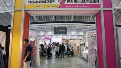 '제19회 인천베이비&키즈페어', '인천국제유아교육전' 9월 19일 개최