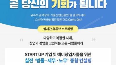 SBA 서울기업지원센터, 기업경영 상담 생방송 진행…법률·세무·노무·종합 등 현장애로 소통