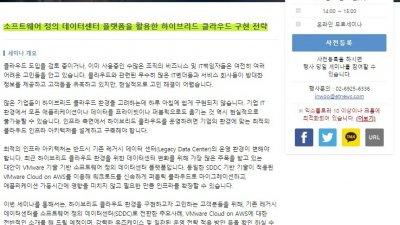 '소프트웨어정의 데이터센터 플랫폼 활용 하이브리드 클라우드 최적 운영법' 세미나 개최