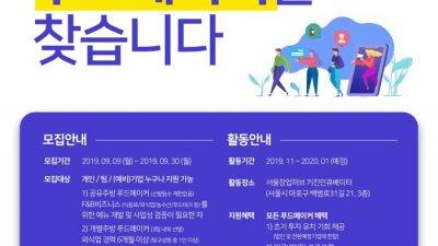 서울창업허브 키친인큐베이터, 푸드메이커 3기 모집…30일限, 무료 주방 및 온오프라인 지원