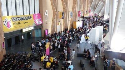 인천 지역 최대 유아, 아동 박람회 '제19회 인천베이비&키즈페어', '인천국제유아교육전' 개최