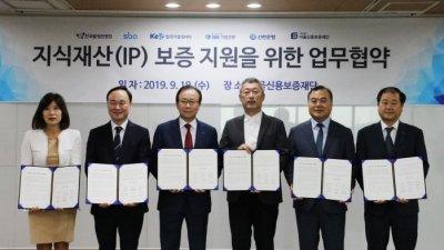 서울산업진흥원, 서울신보와 '우수IP기업' 자금지원 협력…기업지원-자금보증 원스톱化