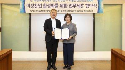 서울산업진흥원-숙명여대, '여성창업 생태계 구축' 위한 협력추진