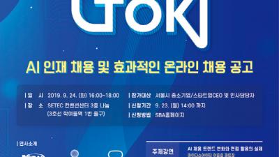 서울산업진흥원, 'AI 인재채용' 주제 'HR TOK' 진행…24일 세텍서 개최