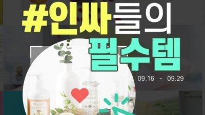 서울산업진흥원, G마켓-옥션 연계 '아이마켓서울유' 온오프라인 프로모션 진행