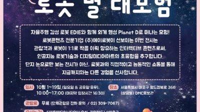 서울산업진흥원, 10월 DMC서 체험형 컬쳐프로그램 진행…로봇체험·캐릭터 퍼레이드 등 5종 구성