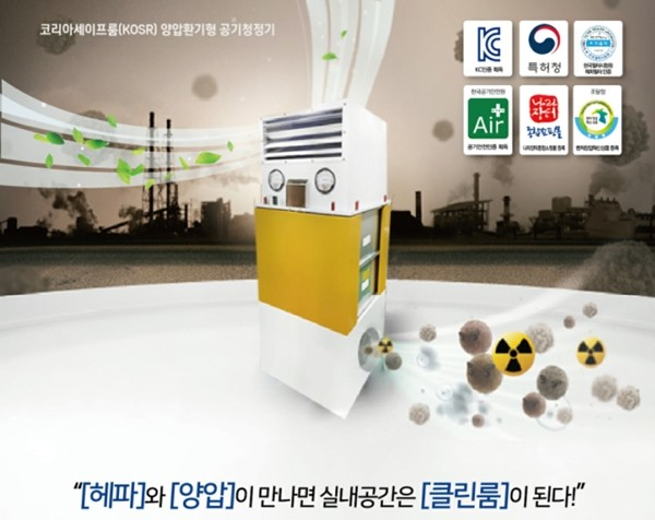 [에어페어 2019] 클린룸 수준의 청정 공기환경을 만드는 실내공기질 솔루션 'hi~HEPA 환기형 공기청정기'