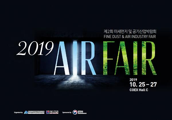 '2019 에어페어-미세먼지 및 공기산업박람회' 오는 25일 코엑스에서 개최