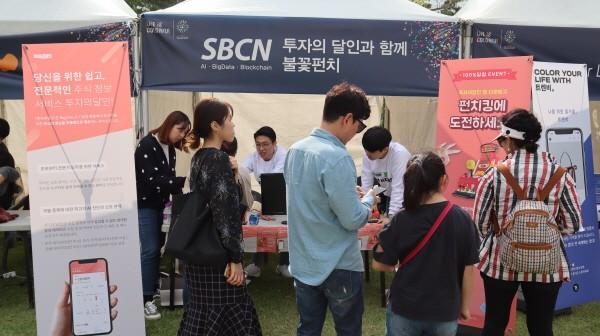 SBCN, '세계불꽃축제' 협찬사로 참가해 '큰 성황'