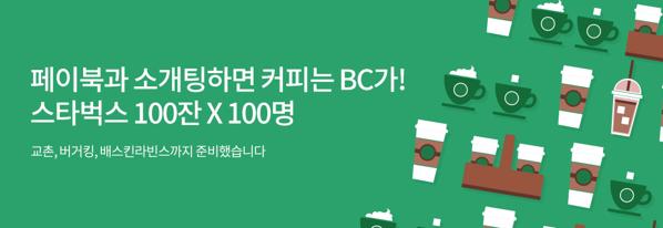 BC페이북 토스 행운퀴즈 이벤트 시행, 첫 결제 경품은?