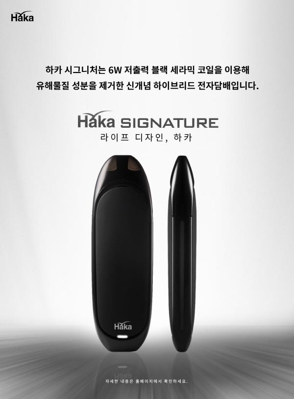 """하카시그니처, """"액상 전자담배 유해성 최소화"""""""