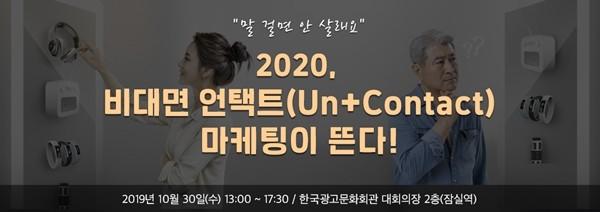 '2020년, 비대면 언택트(Un+Contact) 마케팅이 뜬다!' 토크콘서트 10월 30일 개최