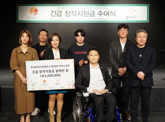 사진=한국음악저작권협회 제공