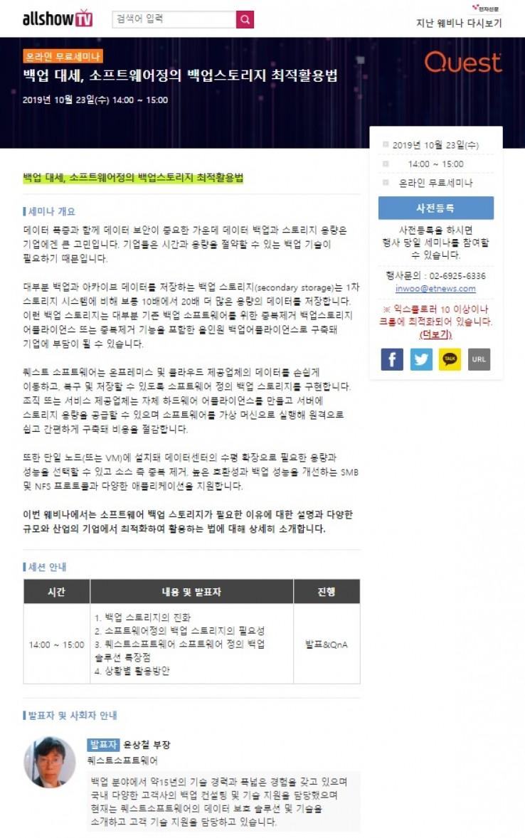 '백업 대세, 소프트웨어정의 백업스토리지 최적 활용법' 세미나 개최