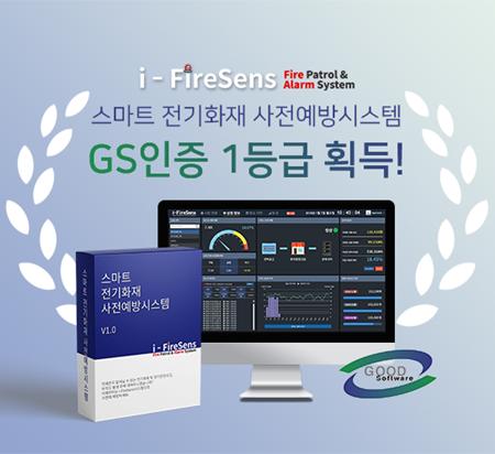 [IoT Korea 2019] 에프에스, 인공지능 통합 화재 예방 솔루션 'i-FireSens' 소개