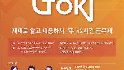 SBA, 23일 세텍서 '제 5회 HR TOK' 개최…'주 52시간 근무제' 주제