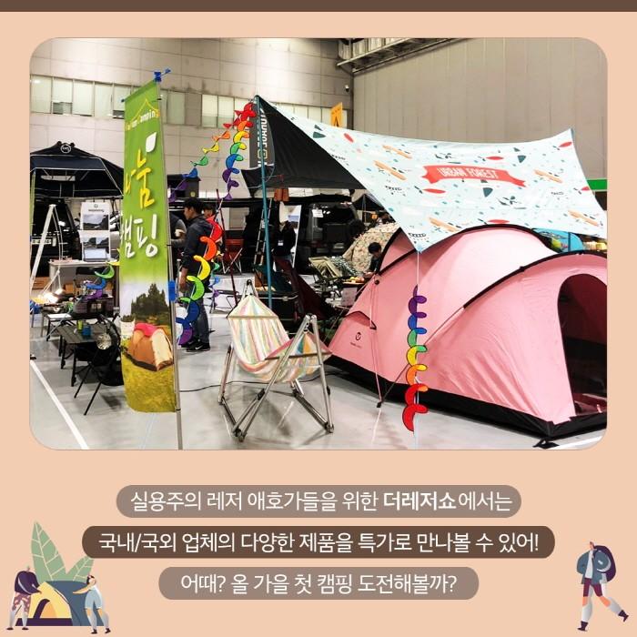 [SBA 카드뉴스] '늦가을 감성여행의 첫 발' 세텍 여행박람회 TOP3