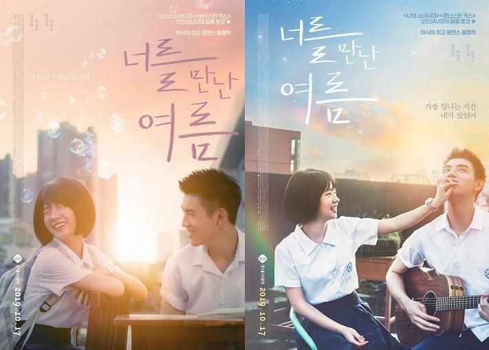 영화 '너를 만난 여름' 티저 포스터 / 오드(AUD) 제공