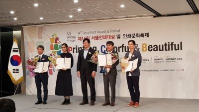 SBA 인쇄소공인 협업도서 '사자가 되고 싶은 꽃잎들', 서울인쇄대상 금상 수상
