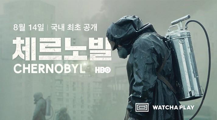 """""""원전 위험성 강력 경고!""""… 미드 '체르노빌' 특별 상영회 성황리 개최"""