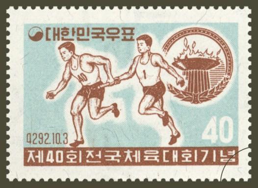 제40회 전국 체육대회 기념우표 / 우정사업부 소장