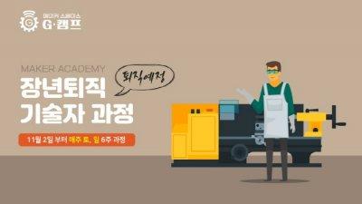 서울시-SBA G·CAMP, '장년퇴직 기술자 대상 2차 강사양성과정' 운영…내달 1일 모집마감
