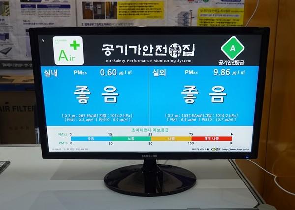 [에어페어 2019] 코리아세이프룸, 실내공기질 솔루션 'hi~HEPA 환기형 공기청정기' 소개