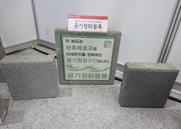 [에어페어 2019] 데코페이브, '공기정화블록' 전시