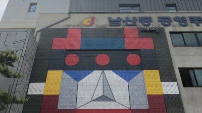 SBA 남산 애니타운 파워콘텐츠, 공공디자인대상 우수상 수상