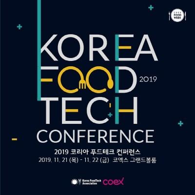 한국푸드테크협회, '2019 코리아 푸드테크 컨퍼런스' 개최 예정