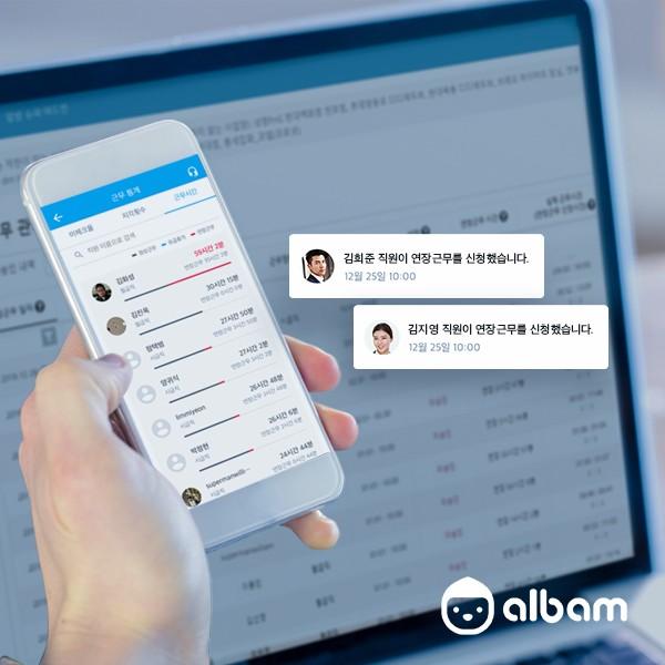 """""""근태관리부터 급여계산까지""""… 출퇴근기록기 '알밤', 주 52 시간 근무제 대비에 최적"""