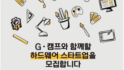 SBA G·캠프, HW스타트업 액셀러레이팅 'T-Stars' 2차모집 진행…14일限, 4개월간 집중지원