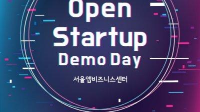 SBA 서울앱비즈니스센터, 14일 '스타트업 데모데이' 개최…사례강연 및 네트워킹 진행