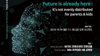 SBA, 9일 '미래기술 교육혁신 포럼' 개최…미래인재 위한 혁신방안 모색