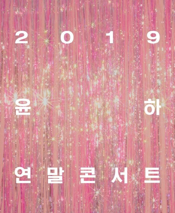 윤하, '2019 연말콘서트' 개최 공식화…14~15일 인터파크서 티켓오픈
