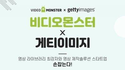 비디오몬스터, 2만 4천여 개의 동영상 무료 제공 서비스 출시