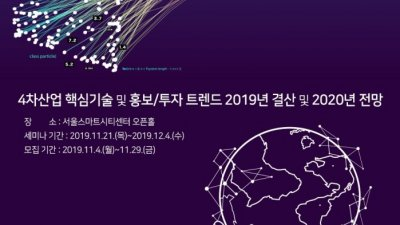 SBA, 4차산업 트렌드 세미나 개최…총 6회차 진행, 최신정보 및 전망 공유 예정