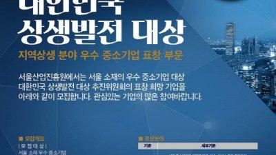 SBA, '2019 대한민국 상생발전 대상' 지역상생 우수기업 모집…18일限, 우수기업 20곳 선정예정