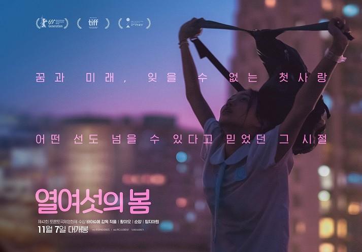 [무비PICK!] '열여섯의 봄', 현시대 청춘들을 바라보는 예리한 시선