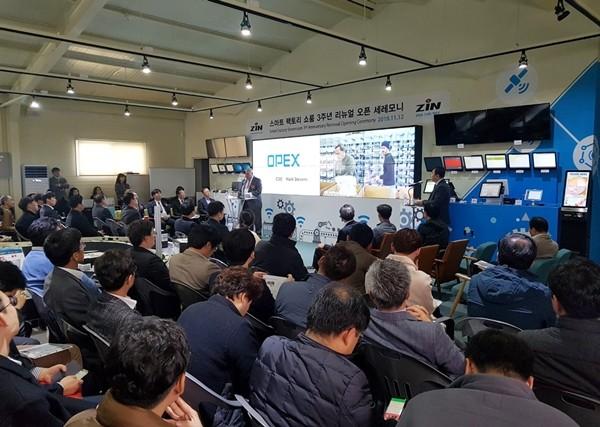 진코퍼레이션, 스마트 팩토리 쇼룸 3주년 리뉴얼 오픈